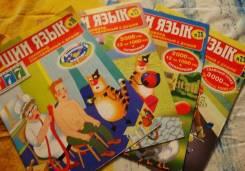 """Журналы сканвордов """"Тещин язык"""" одним лотом 4шт."""
