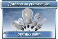 Утилизация люминесцентных ламп и других отходов