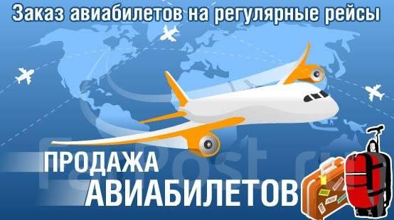Авиабилеты скидки акция билет на самолет дели-гоа