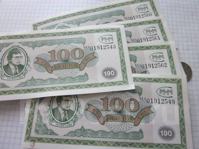 Билеты мавроди сколько стоит 1 рубль на белорусские деньги