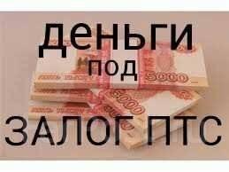 Деньги под залог АВТО! ПТС! Недвижимости!