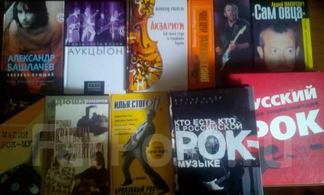 Русский рок. Книги