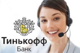 Специалист по банковским операциям. Специалист на удаленную работу. АО Тинькофф Банк