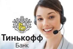 Специалист по банковским операциям. Менеджер. Работа на дому. АО «Тинькофф Банк». На дому