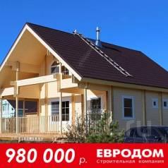 Дом из бруса 159м2 с фасадом/отделкой! 980 тыс/руб! Доступен в кредит!