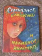 Сборник русских народных сказок Серебряное блюдечко и наливное яблочко
