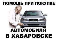 Подберем автомобиль в Хабаровске за 1 день