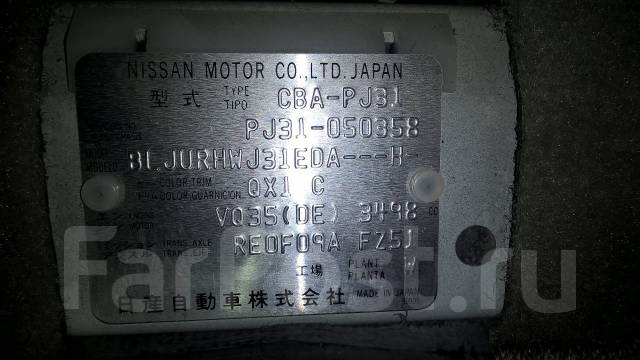 Крепление аккумулятора. Nissan Teana, J31, PJ31, TNJ31 Двигатели: QR20DE, QR25DE, VQ23DE, VQ35DE