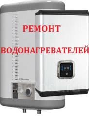 Ремонт электро водонагревателей (титанов)! ЧЕКИ С Гарантией