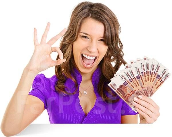 Займы, деньги, ссуда под Залог ПТС, авто, и недвижимости.
