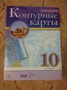 Контурные карты по географии. Класс: 10 класс