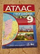 Атласы по географии. Класс: 9 класс