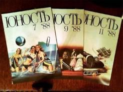 """Продам журналы """"Юность"""" и """"Роман-Газета""""."""