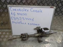 Колонка рулевая. Chevrolet Cobalt