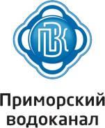 """Инженер ПТО. КГУП """"Приморский водоканал"""". Улица Некрасовская 122"""
