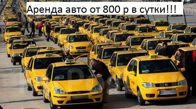 Водитель такси. ООО МАКС. Владивосток (Зеленый угол)