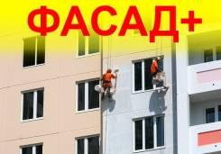 Фасадные работы - качественно + договор + гарантия -русские мастера