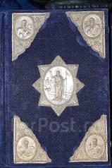 Большое напрестольное Евангелие в окладе с серебряными накладками.1903. Оригинал