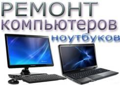 Ремонт Компьютеров, Ноутбуков, Нетбуков, Моноблоков. Недорого.