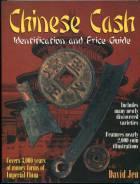 Каталог Краузе по китайским литым монетам