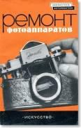 Ремонт советских фотоаппаратов /ксерокопия