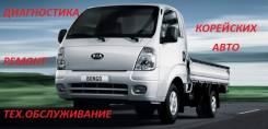 Ремонт Корейских автомобилей Автолидер