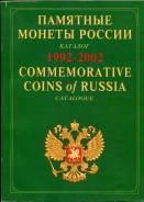 """""""Памятные монеты России 1992-2002"""""""