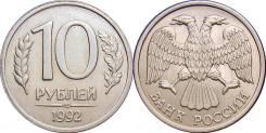 10 рублей 1992 год. ЛМД. Немагнит.