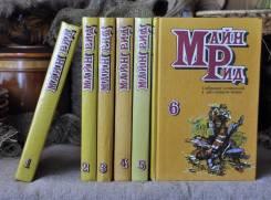 М. Рид Собрание сочинений в 12- ти томах ( не полное, 6 томов )