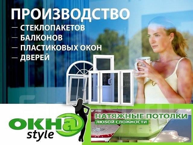 Пластиковые ОКНА КВЕ (Кухня - 6750 руб. ЗАЛ - 8800 руб. ), стеклопакеты