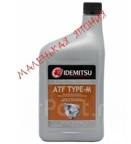 трансмиссионная жидкость для акпп mazda atf m-v