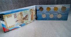 Весь Крым! Буклет+100 рублей+7 монет