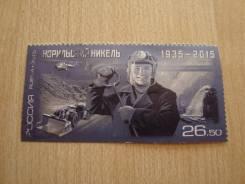 Почтовая марка Норильский никель