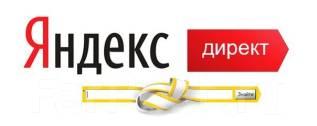 Настройка Яндекс Директ во Владивостоке