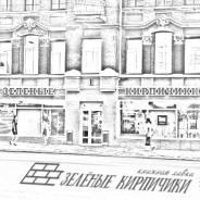 """Книжная лавка """"Зелёные Кирпичики"""""""