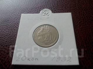 Ранние Советы! Щитовик! 20 копеек 1932 года.
