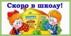 Репетитор в Арсеньеве! Подготовка к школе.