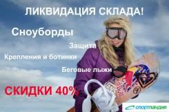 """Распродажа сноубордов, беговых лыж, защиты в """"Спортландия"""". Акция длится до 28 февраля"""