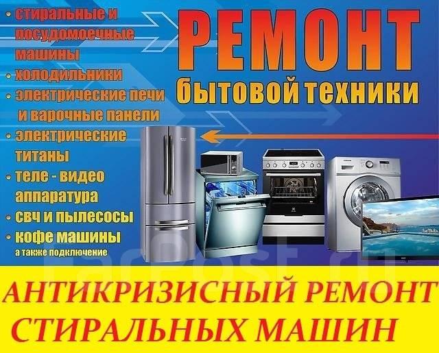 Ремонт стир., сушильн машин, холод, титанов, печей, посудомоек, телевизоров.