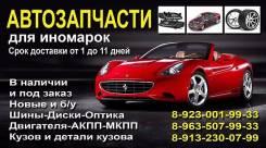 Ступица. Mazda Premacy, CP8W