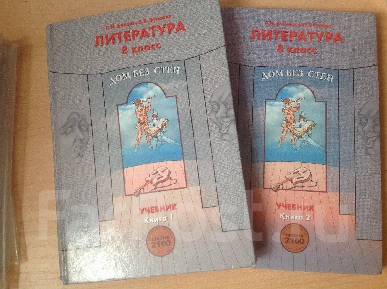 гдз по литературе 8 класс курдюмова онлайн