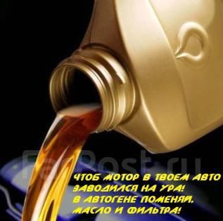 Замена масла Бесплатно
