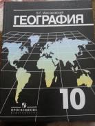 География. Класс: 10 класс