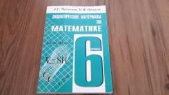 Математика. Класс: 6 класс