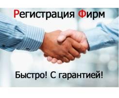 """Регистрация ООО, НКО, ИП """"под ключ"""" от 2000 руб. Большой опыт!"""