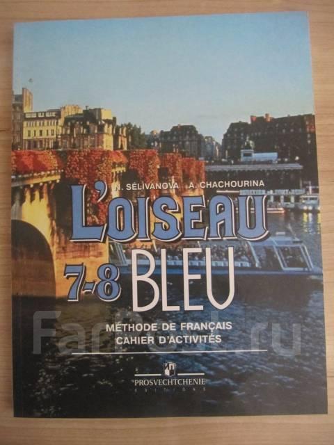 Класс по синяя птица решебник к французскому учебнику 7-8