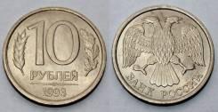 10 рублей 1993 год. ЛМД. МАгнит.