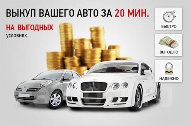 Куплю любое авто . Быстро ! Срочно! Дорого!