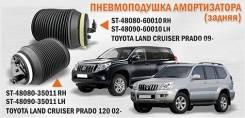 Подушка подвески пневматическая. Toyota 4Runner, UZN210, UZN215 Toyota GX470, UZJ120 Toyota Land Cruiser Prado, TRJ125, TRJ12, RZJ120, LJ125, KDJ125...