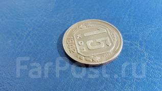 15 копеек 1942 года. Редкая дорогая монета! Военная! В коллекцию!